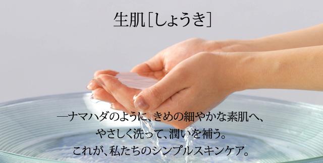 田七人参を使ったスキンケア ジェレ・ループ クレンジング